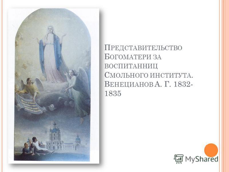 П РЕДСТАВИТЕЛЬСТВО Б ОГОМАТЕРИ ЗА ВОСПИТАННИЦ С МОЛЬНОГО ИНСТИТУТА. В ЕНЕЦИАНОВ А. Г. 1832- 1835