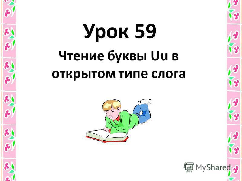 Урок 59 Чтение буквы Uu в открытом типе слога