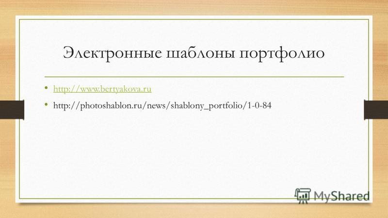Электронные шаблоны портфолио http://www.bertyakova.ru http://photoshablon.ru/news/shablony_portfolio/1-0-84