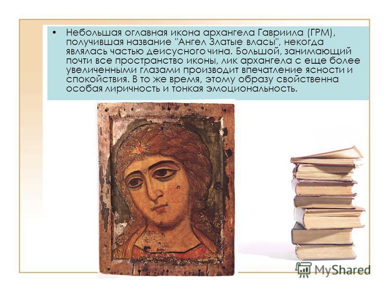 Небольшая оглавная икона архангела Гавриила (ГРМ), получившая название