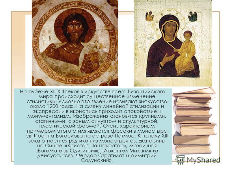 На рубеже XII-XIII веков в искусстве всего Византийского мира происходит существенное изменение стилистики. Условно это явление называют «искусство около 1200 года». На смену линейной стилизации и экспрессии в иконопись приходит спокойствие и монумен