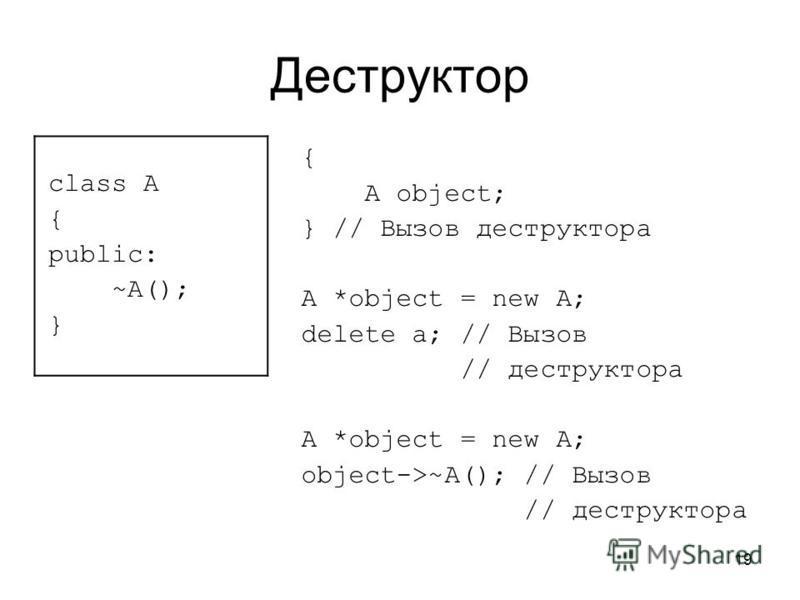 19 Деструктор class A { public: ~A(); } { A object; } // Вызов деструктора A *object = new A; delete a; // Вызов // деструктора A *object = new A; object->~A(); // Вызов // деструктора
