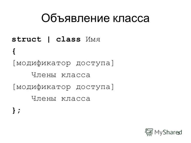 3 Объявление класса struct | class Имя { [модификатор доступа] Члены класса [модификатор доступа] Члены класса };