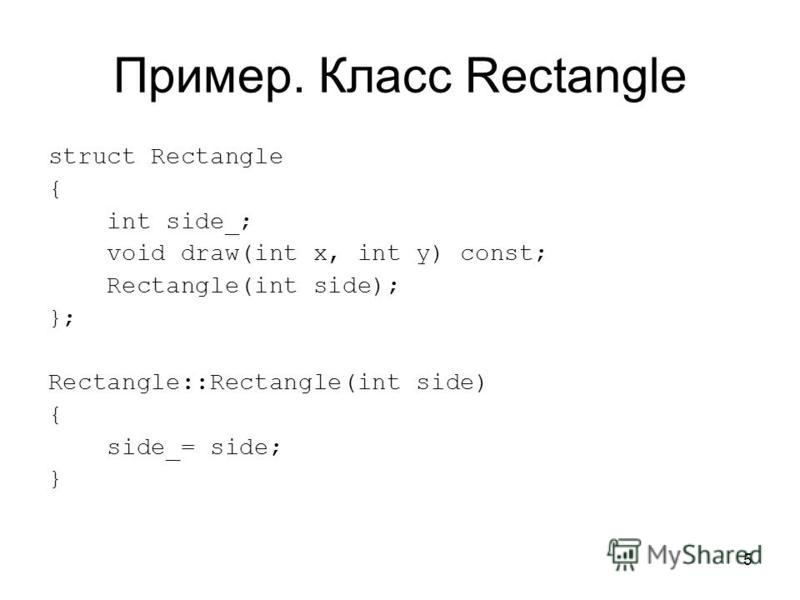 5 Пример. Класс Rectangle struct Rectangle { int side_; void draw(int x, int y) const; Rectangle(int side); }; Rectangle::Rectangle(int side) { side_= side; }