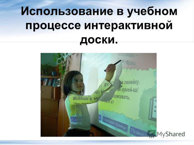 Использование в учебном процессе интерактивной доски.