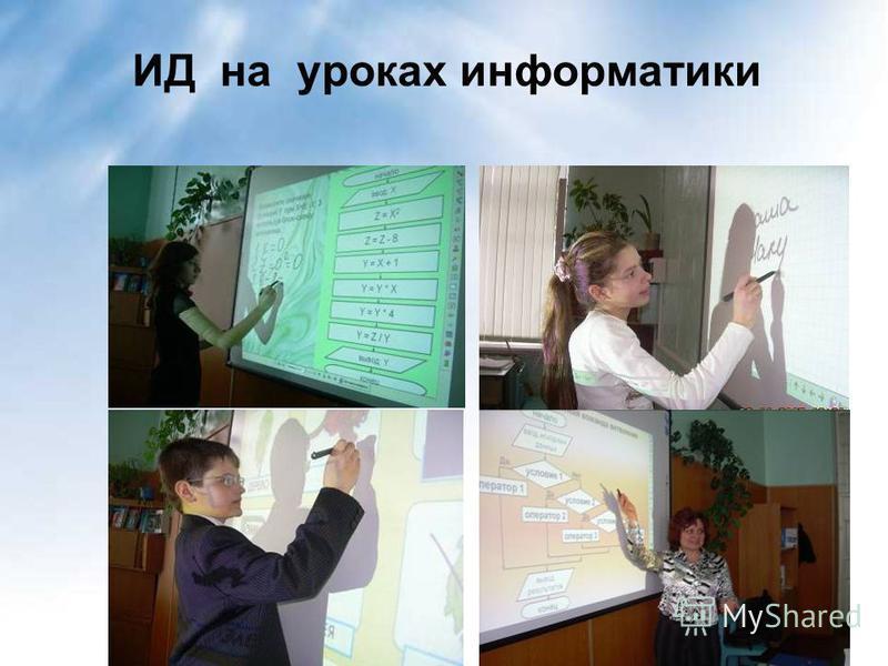 ИД на уроках информатики
