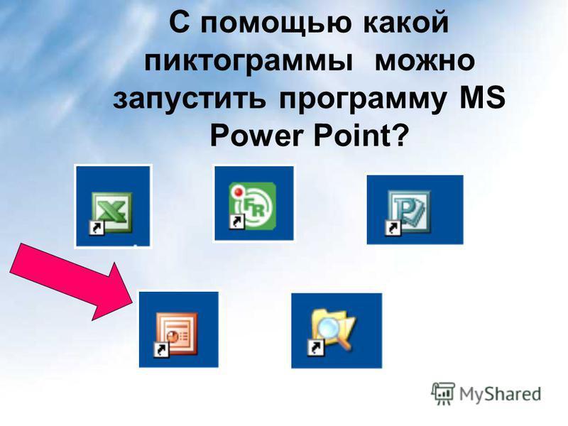 С помощью какой пиктограммы можно запустить программу MS Power Point?