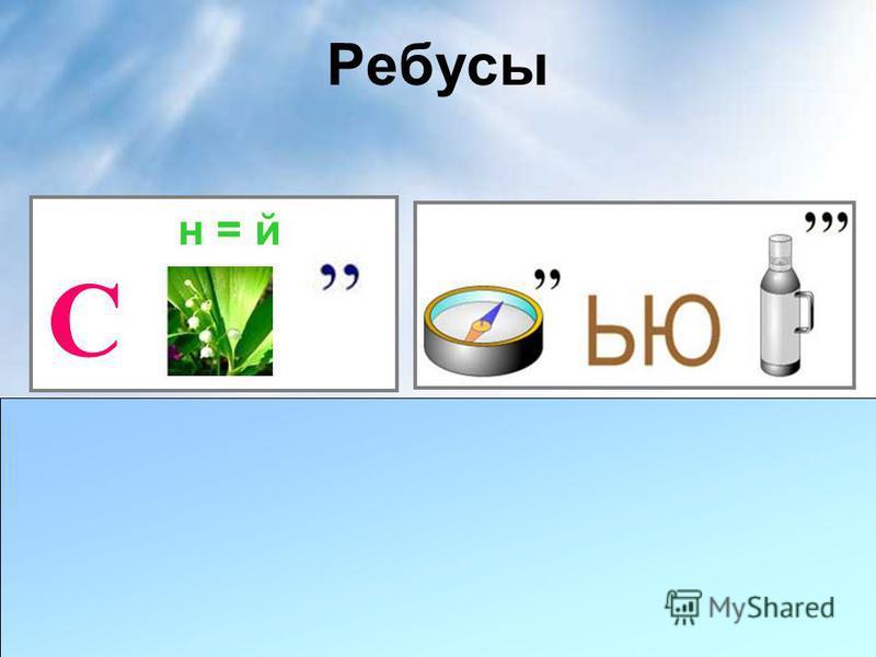 Ребусы С н = й Слайды Компьютер