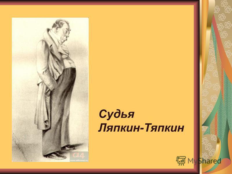 Судья Ляпкин-Тяпкин