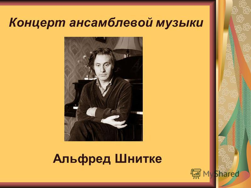 Концерт ансамблевой музыки Альфред Шнитке