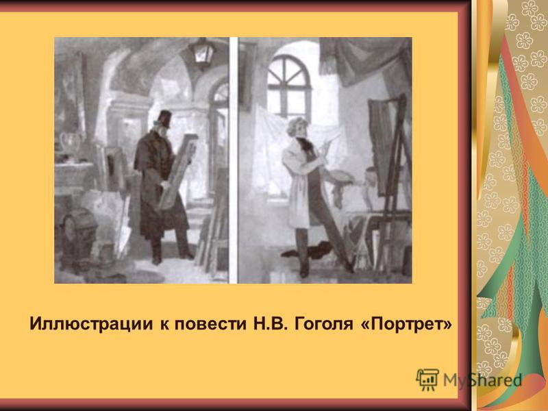 Иллюстрации к повести Н.В. Гоголя «Портрет»