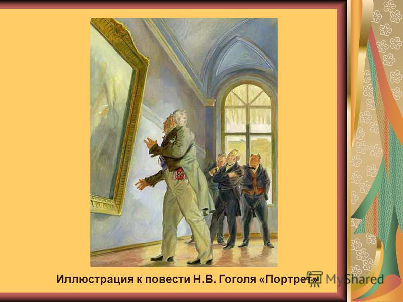 Иллюстрация к повести Н.В. Гоголя «Портрет»