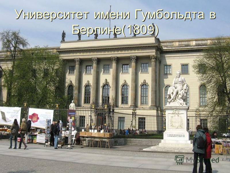 Университет имени Гумбольдта в Берлине(1809)