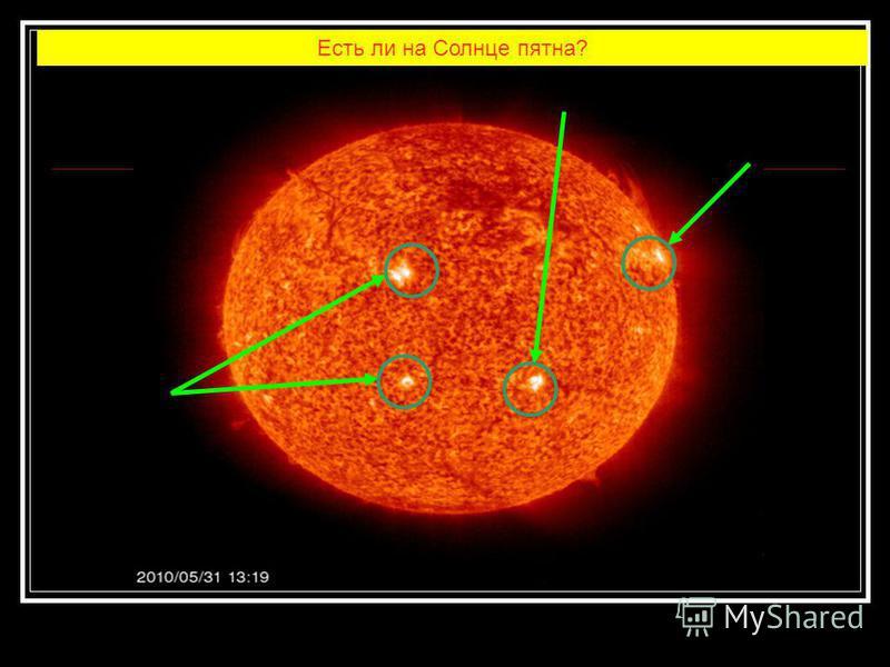 Есть ли на Солнце пятна?