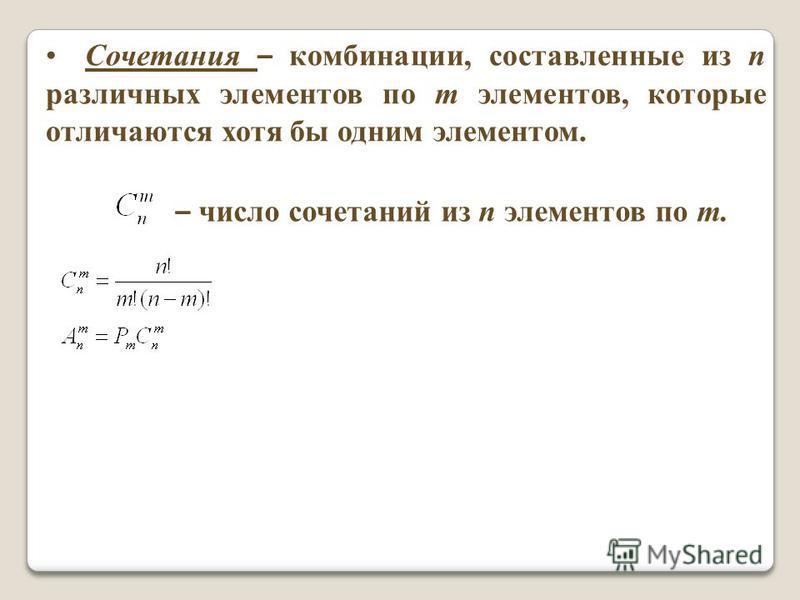 Сочетания – комбинации, составленные из n различных элементов по m элементов, которые отличаются хотя бы одним элементом. – число сочетаний из n элементов по m.