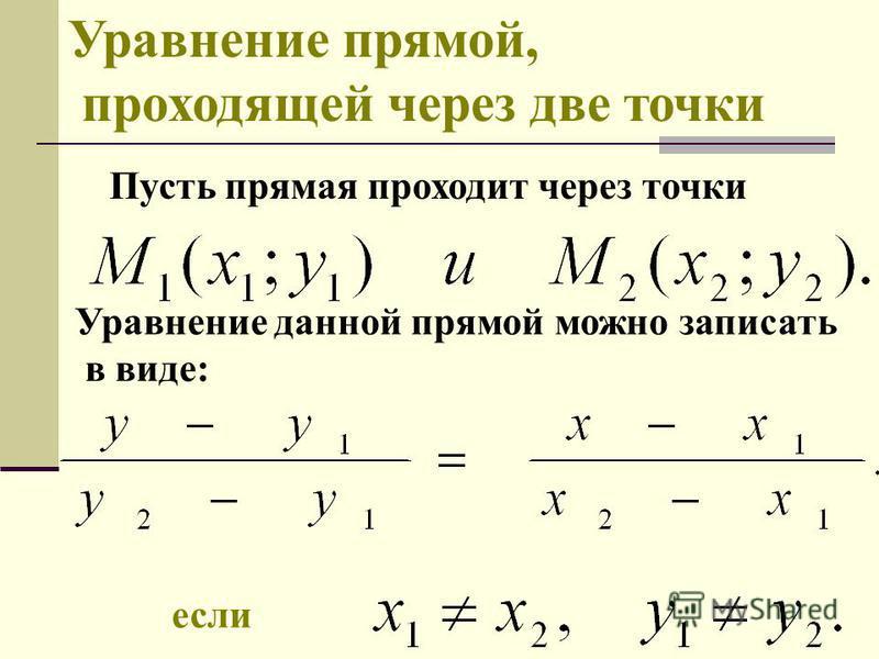 Уравнение прямой, проходящей через две точки Пусть прямая проходит через точки если Уравнение данной прямой можно записать в виде: