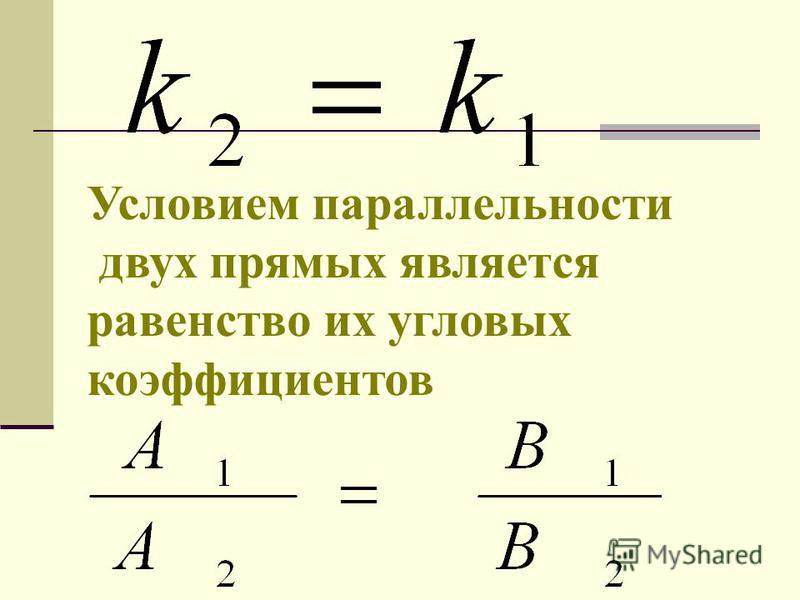 Условием параллельности двух прямых является равенство их угловых коэффициентов