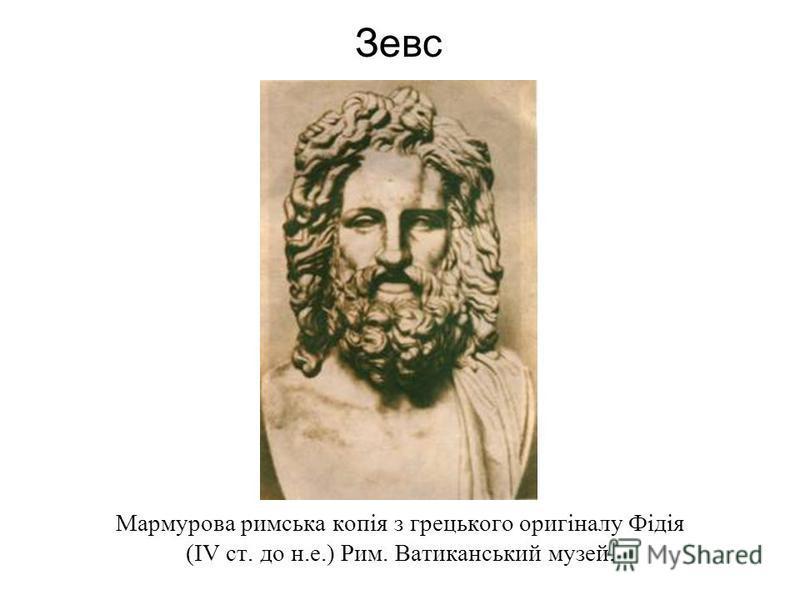 Мармурова римська копія з грецького оригіналу Фідія (IV ст. до н.е.) Рим. Ватиканський музей. Зевс