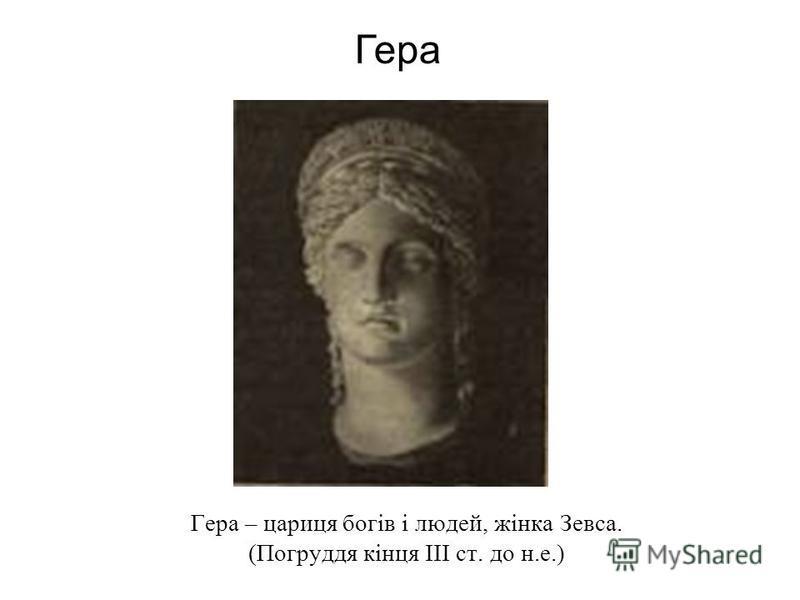 Гера – цариця богів і людей, жінка Зевса. (Погруддя кінця III ст. до н.е.) Гера