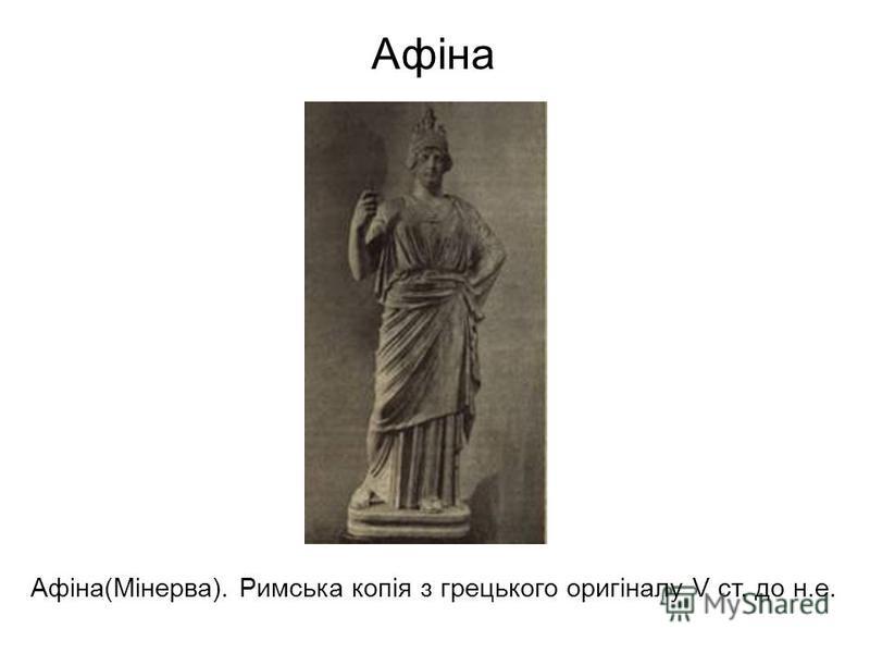 Афіна Афіна(Мінерва). Римська копія з грецького оригіналу V ст. до н.е.
