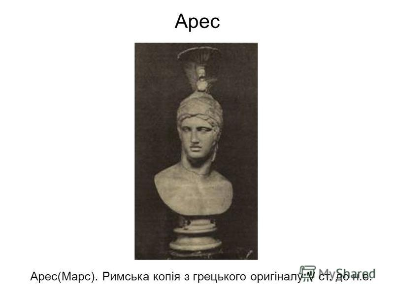 Арес Арес(Марс). Римська копія з грецького оригіналу V ст. до н.е.