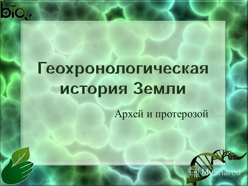 Архей и протерозой