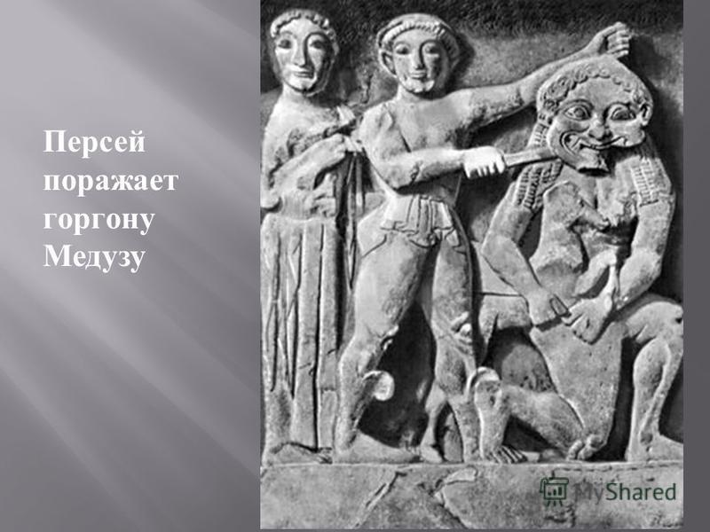 Персей поражает г op г o ну Медузу