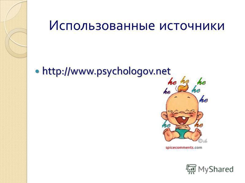 Использованные источники http://www.psychologov.net http://www.psychologov.net
