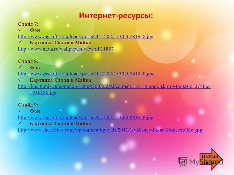 Интернет-ресурсы: Слайд 2-3: Фон http://media.forumcinemas.ee/1000/Event_6092/gallery/25. jpg Слайд 4: Фон http://www.zagsoft.ru/uploads/posts/2012-02/1330208819_8. jpg Картинка Салли http://multbaby.ru/wp-content/uploads/2012/12/wpid-x_e5f68f0d.jpg