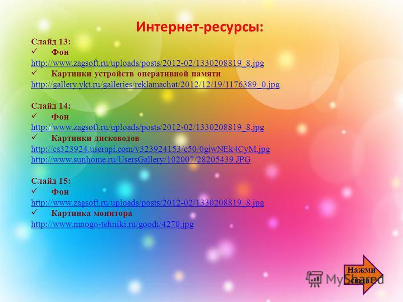 Слайд 10: Фон http://www.zagsoft.ru/uploads/posts/2012-02/1330208819_8. jpg Картинки процессоров http://homepage.univie.ac.at/hans.moritsch/htdocs/cp11w/quadcore.jpg http://martin-elektronik.de/bilder/produkte/gross/CPU-Intel-Celeron-17GHz-FSB-400MHz