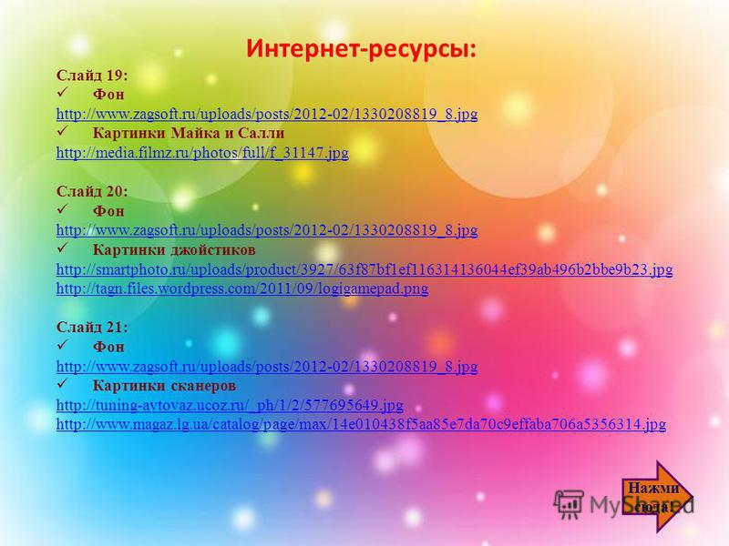Слайд 16: Фон http://www.zagsoft.ru/uploads/posts/2012-02/1330208819_8. jpg Картинки клавиатуры http://www.cena5.ru/img_preview/tovar/orig/keyboard.jpg http://gallery.ykt.ru/galleries/old/reklamachat/591594. jpeg Слайд 17: Фон http://www.zagsoft.ru/u