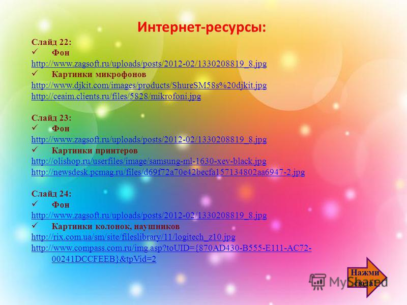 Слайд 19: Фон http://www.zagsoft.ru/uploads/posts/2012-02/1330208819_8. jpg Картинки Майка и Салли http://media.filmz.ru/photos/full/f_31147. jpg Слайд 20: Фон http://www.zagsoft.ru/uploads/posts/2012-02/1330208819_8. jpg Картинки джойстиков http://s