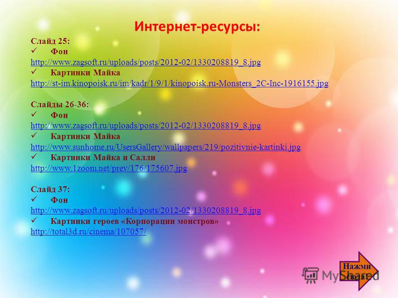 Слайд 22: Фон http://www.zagsoft.ru/uploads/posts/2012-02/1330208819_8. jpg Картинки микрофонов http://www.djkit.com/images/products/ShureSM58s%20djkit.jpg http://ceaim.clients.ru/files/5828/mikrofoni.jpg Слайд 23: Фон http://www.zagsoft.ru/uploads/p