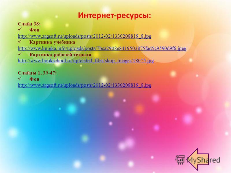 Слайд 25: Фон http://www.zagsoft.ru/uploads/posts/2012-02/1330208819_8. jpg Картинки Майка http://st-im.kinopoisk.ru/im/kadr/1/9/1/kinopoisk.ru-Monsters_2C-Inc-1916155. jpg Слайды 26-36: Фон http://www.zagsoft.ru/uploads/posts/2012-02/1330208819_8. j