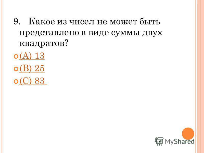 9. Какое из чисел не может быть представлено в виде суммы двух квадратов? (A) 13 (В) 25 (С) 83