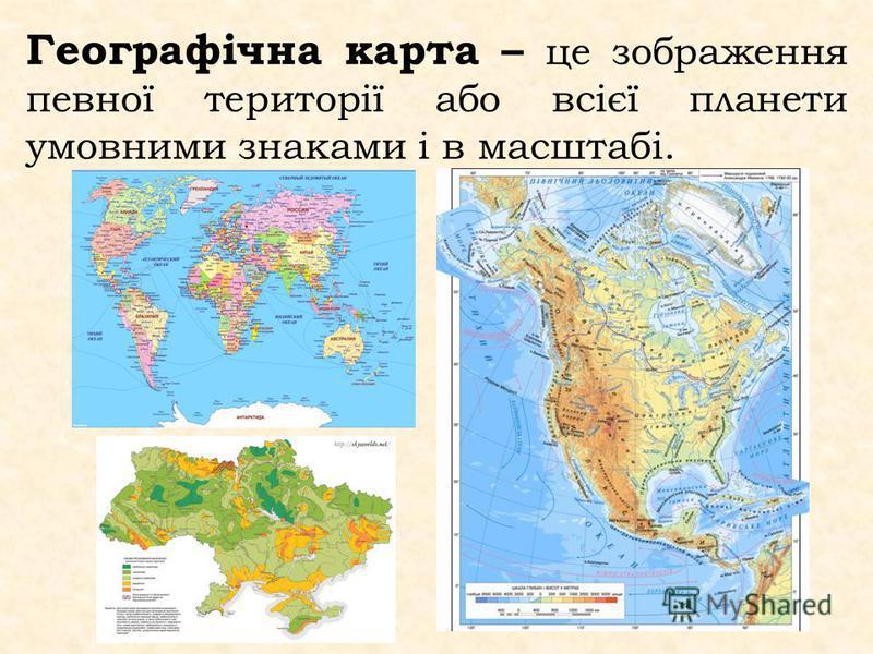 Географічна карта – це зображення певної території або всієї планети умовними знаками і в масштабі.