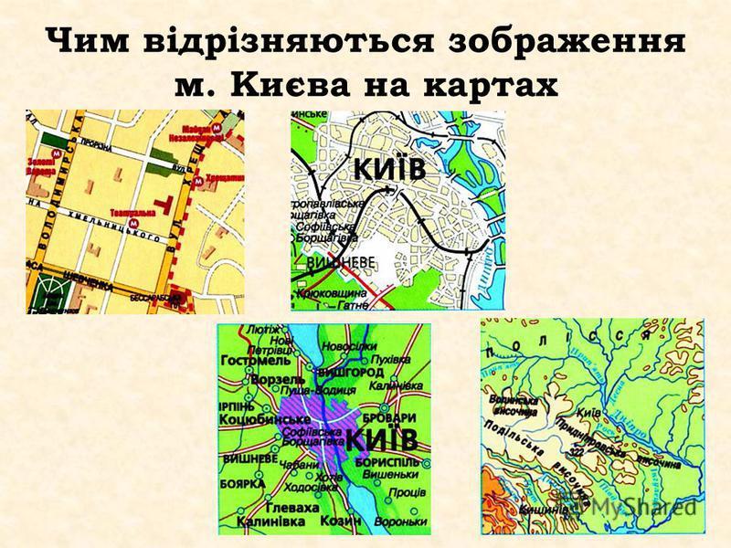 Чим відрізняються зображення м. Києва на картах