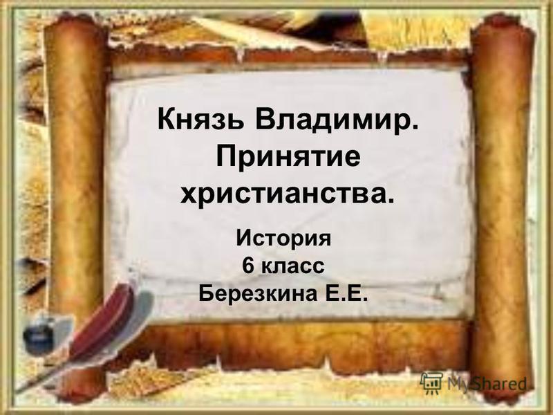 Князь Владимир. Принятие христианства. История 6 класс Березкина Е.Е.