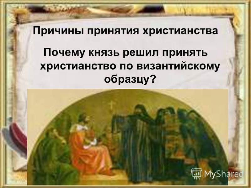 Причины принятия христианства Почему князь решил принять христианство по византийскому образцу?
