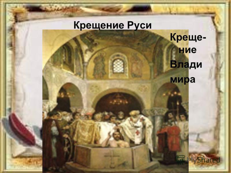 Крещение Руси Креще- ние Влади мира