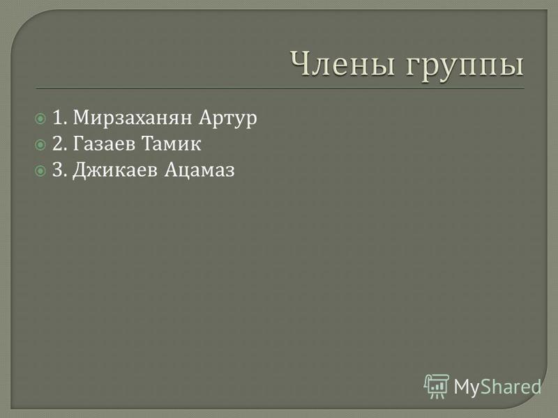 1. Мирзаханян Артур 2. Газаев Тамик 3. Джикаев Ацамаз