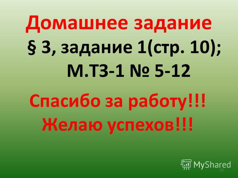 Домашнее задание § 3, задание 1(стр. 10); М.ТЗ-1 5-12 21 Спасибо за работу!!! Желаю успехов!!!