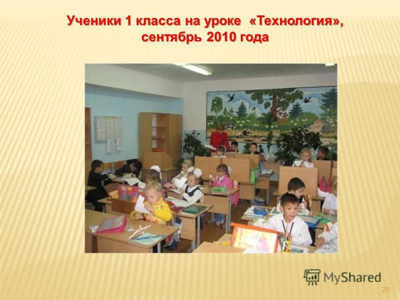 20 Ученики 1 класса на уроке «Технология», сентябрь 2010 года
