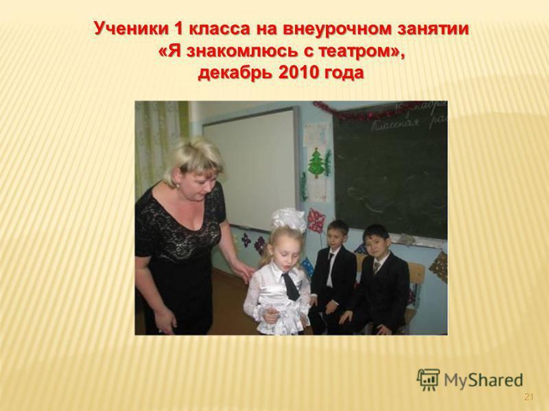 21 Ученики 1 класса на внеурочном занятии «Я знакомлюсь с театром», декабрь 2010 года