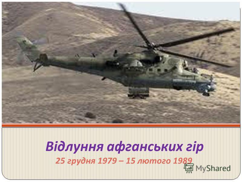 Відлуння афганських гір 25 грудня 1979 – 15 лютого 1989