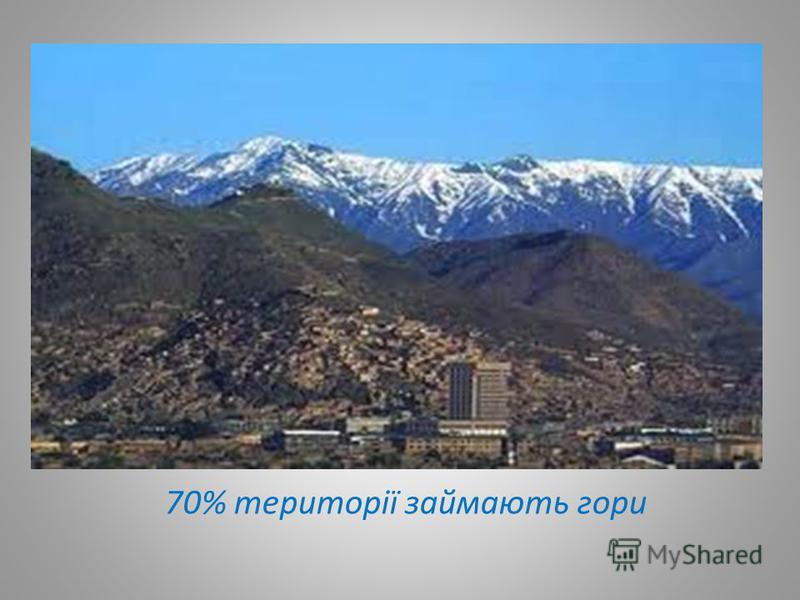 70% території займають гори