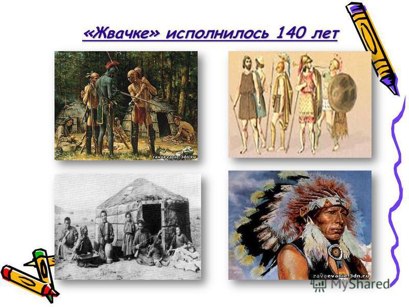 «Жвачке» исполнилось 140 лет