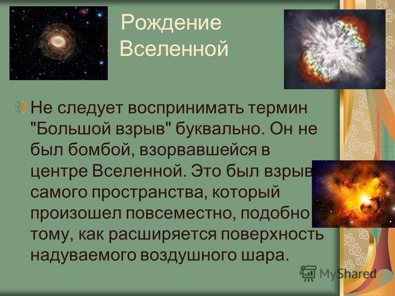 Рождение Вселенной Не следует воспринимать термин