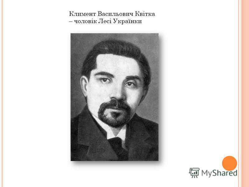 Климент Васильович Квітка – чоловік Лесі Українки