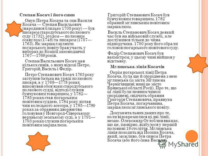 Степан Косач і його сини Онук Петра Косача та син Василя Косача Степан Васильович (народився близько 1705 року) був писарем стародубського полкового суду (1732), згодом полковим осавулом (1748) та писарем (1757 1763). Як маршал шляхти погарського пов